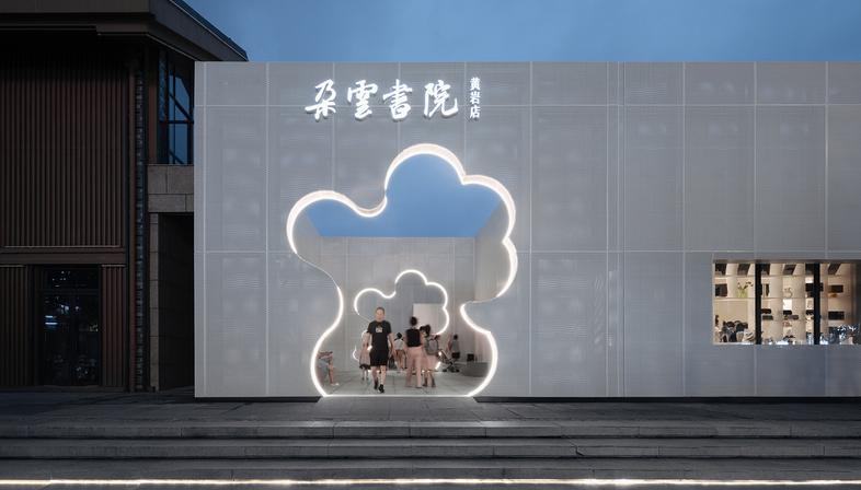 Libreria Duoyun a Taizhou di Wutopia Lab